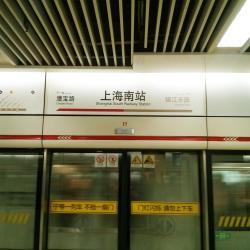 محطة قطار جنوب شنغهاي