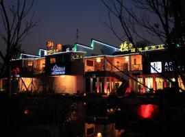 SHELE International Youth Hostel, Huangshan