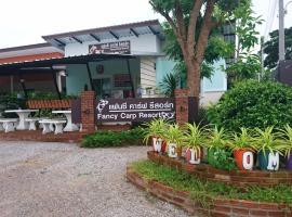 Fancy Carp Resort