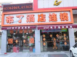 Pod Inn Shanghai Hongkou Football Stadium