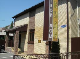 Zvezda Guest House, Saratov