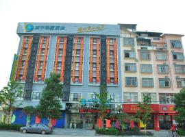 City Hotel Xingan Guilin Branch, Xing'an