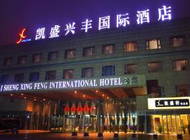 Beijing Kai Sheng Xing Feng International Hotel, Shunyi