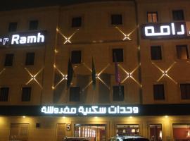 Drr Ramh Hotel Apartments 5, Riyadh
