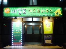 Suncheon Naeilo Guesthouse, Suncheon