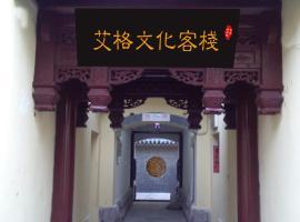 Aigo Culture Inn, Qingdao