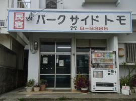 Minshuku Parkside Tomo, Ishigaki Island