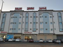Gadeen Furnished Apartment, Tabuk