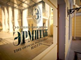 The State Hermitage Museum Official Hotel, São Petersburgo