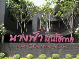 Nangfa Mini Hotel Chiang Rai, Mae Chan