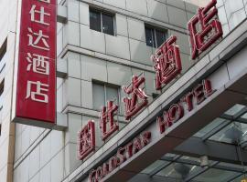 Nanjing Goldstar Hotel, Nanjing