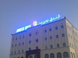 Jibreen Hotel, Bahlā'