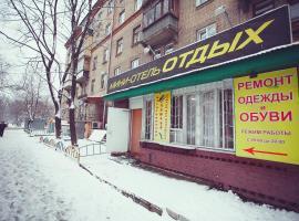 Otdykh 5 Hotel