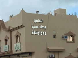 Al Samia Hotel Apartments, Baljurashi