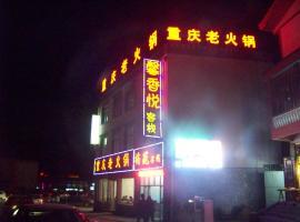 Jiuzhaigou Xingxiangyue Inn, Jiuzhaigou
