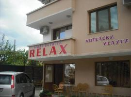 Family Hotel Relax, Petrich
