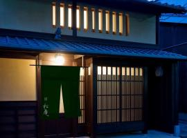 Shouan - the Kyoto Machiya inn, Quioto