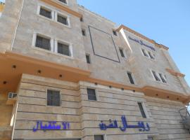 Royal Al Sharq Hotel Apartments