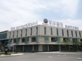 Nanjing Burgerlizer Hotspring & Motel, Jiangning