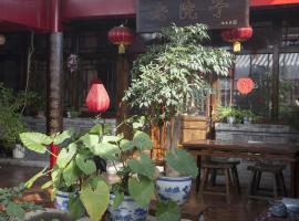 The Great Wall Courtyard Hostel, Yanqing