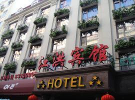 Harbin Jiang Hong Hotel, Harbin