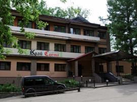 Kray Sveta Hotel, Nizhniy Novgorod