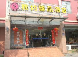 Irene Boutique Hotel - Jinshu Shop