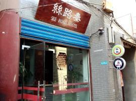 Xi An See Road International Hostel, Xi'an