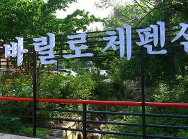 Bariloche Pension, Hongcheon