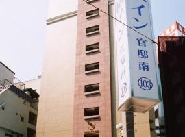 Toyoko Inn Tokyo Tameike-sannou-eki Kantei-minami