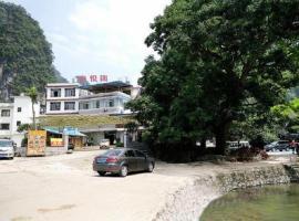 Shui Yue Ge Hotel(Former:Yangshuo Old Banyan Hotel), Yangshuo