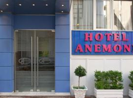 Hotel Anemoni, بيرايوس