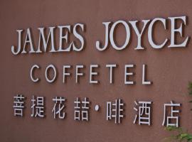 James Joyce Coffetel Yangshuo Shili Hualang Darongshu, Yangshuo