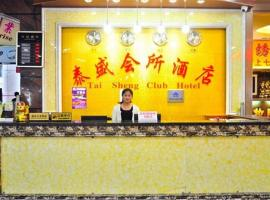 Taisheng Hotel