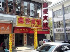 Xinying Hostel, Guilin