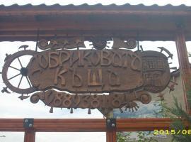 Dobrikovskata Guest House, Chepelare