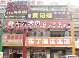 Pod Inn Zhenjiang Guyang Road Wode Plaza, Zhenjiang
