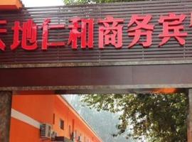 Jinan Tiandi Renhe Business Hotel Luokou, Jinan