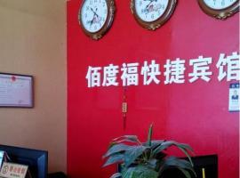 Zhengzhou Airport Baidufu Express Hotel