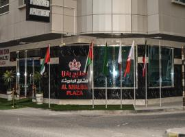 Al Khaleej Plaza Hotel Apartments, Ajman