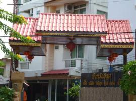 Vanlisut Hostel, Nonthaburi