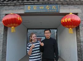Beijing Badaling Great Wall Cao's Courtyard Hostel, Yanqing