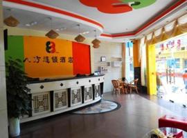 8 Inns Dongguan Shilong Number Two, Dongguan