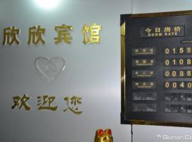 Xi'an Xinxin Inn, Xi'an