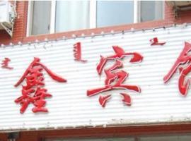 Tongliao Xinxin Inn, Tongliao