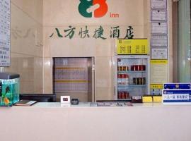 8 Inns Dongguan Changping Banshi Branch, Dongguan