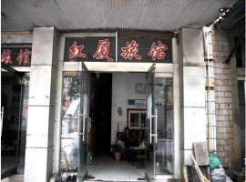 Hongxia Guest House, Zibo