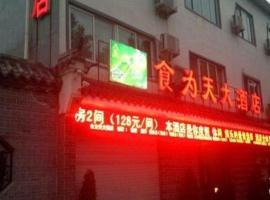 Xichang Shiweitian Hotel