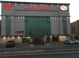 Abraj Al Reem 2, Riyadh