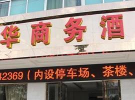 Xichang Qinghua Business Hotel